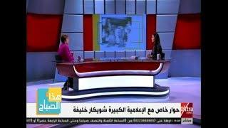 هذا الصباح  حوار خاص مع الإعلامية الكبيرة شويكار خليفة