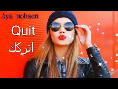 Quit   Cashmere Cat Ft  Ariana Grande   lyrics مترجم