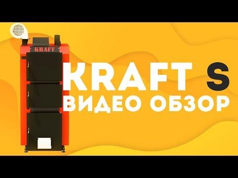Обзор твердотопливного котла Kraft S