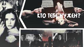 ►Stefan+Elena+Damon | Кто тебе нужен [AU]