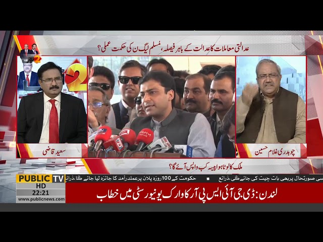 Ch Ghulam Hussain lashes out at Punjab Assembly opposition leader Hamza Shehbaz