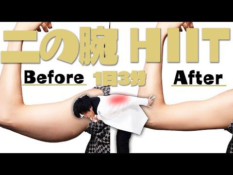 【激痩せ】1日3分二の腕HIITトレーニング