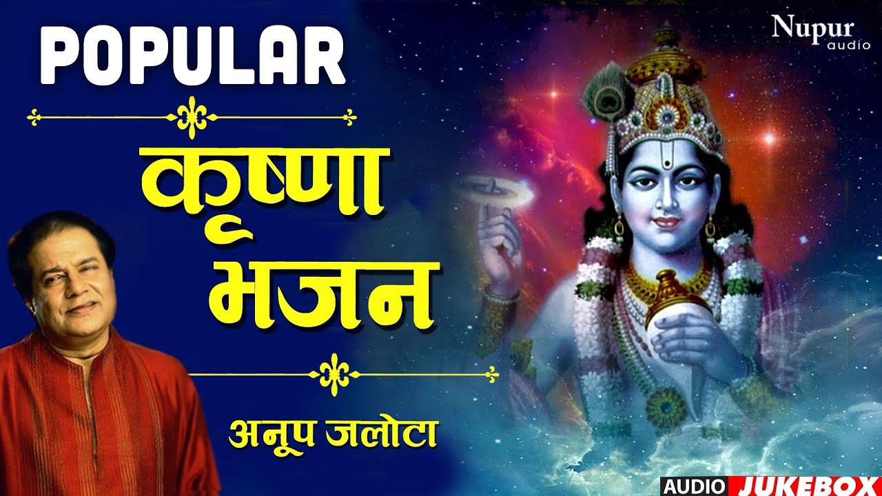 Krishna Bhajan 2020   Anup Jalota   Peaceful Krishna Bhajan