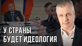 У страны будет идеология. Андрей Иванов