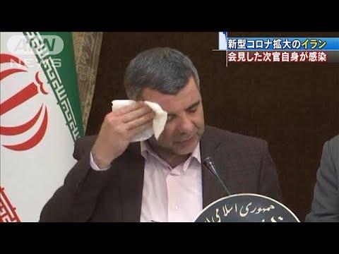 イラン コロナ 会見