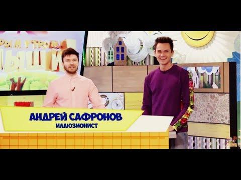 Видео, Братья Сафроновы. Андрей Сафронов в программе С добрым утром, малыши