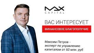 Обучение инвестированию Отзыв Максима Громова