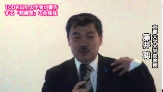 100名以上の学者が警告する「都構想」の危険性(京都大学大学院教授 藤井聡)