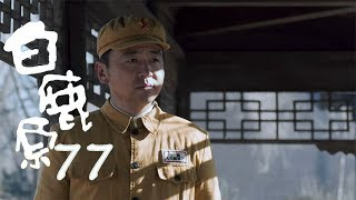 白鹿原 | White Deer 77(大結局)【TV版】(張嘉譯、秦海璐、何冰等主演)