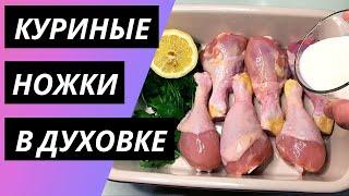 Теперь это мой любимый рецепт! Куриные ножки в духовке! Простой рецепт курицы