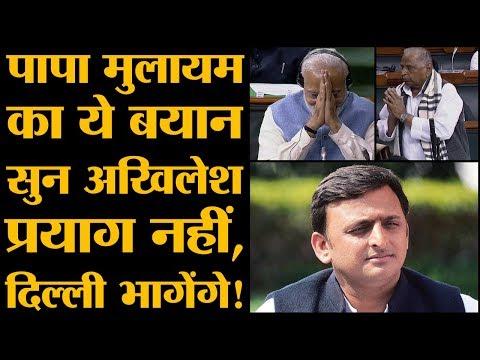 Mulayam Singh ने Narendra Modi का दिन बना दिया, पर Akhilesh Yadav का पारा चढ़ जाएगा