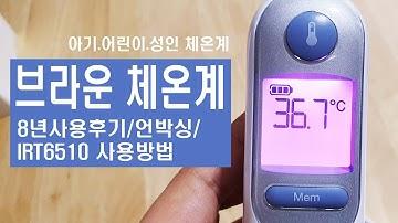 브라운 체온계 IRT6510/사용후기/아기 체온계추천/브라운체온계 AS/온도계/귀체온계