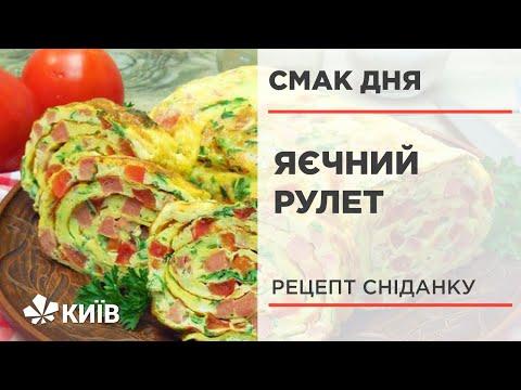 Яєчний рулет - рецепт сніданку від Ольги Сумської #СмакДня