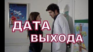 НАША ИСТОРИЯ описание 48 серии турецкого сериала на русском языке, дата выхода