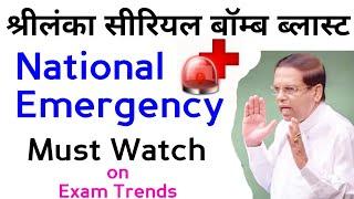 She Lanka News / National Emergency In Shri Lanka /Easter Sunday Shri Lanka