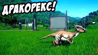ДИНОЗАВР РАЗНЁС В ПРАХ ЗАБОР И ВЫБРАЛСЯ НА ВОЛЮ! МАЛЫШ ДРАКОРЕКС Jurassic World Evolution #4