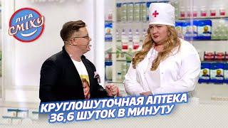 КруглоШуточная аптека Винницкие Лига Смеха 2021 лучшие приколы
