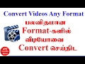 How To Use Wondershare Video Convertor Tamil Tutorials hd video
