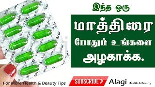 Benefits of Vitamin E capsule in Tamil   For Face,Hair & Skin in Tamil   Tamil Beauty Tips