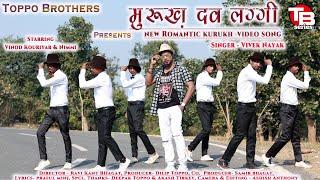 MURUKH DAW LAGGI//मुरूख़ दव लग्गी//Singer- Vivek Nayak//Superhit Kurukh Video Song 2020