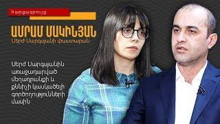 Սերժ Սարգսյանն այդ անձին ուղղակի ասաց՝ մեղք ես. Ամրամ Մակինյան