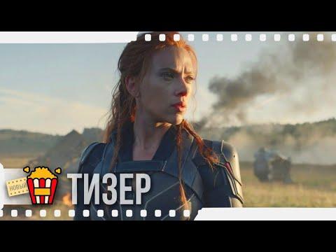 ЧЁРНАЯ ВДОВА — Русский тизер-трейлер | 2020 | Новые трейлеры