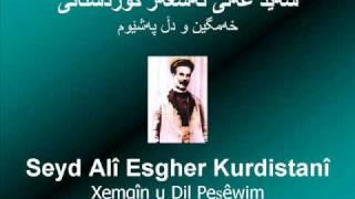 Seyd Alî Esgher Kurdistanî - Xemgîn u Dil Peşêwim - سهید عهلی ئهسغهر - خهمگین و دڵ پهشێوم