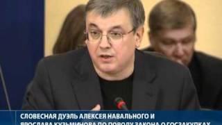 """Три минуты из """"схватки"""" Навального с Кузьминовым"""