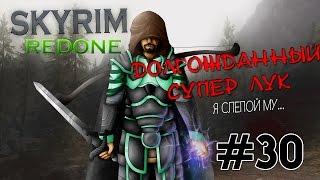 Skyrim Redone - 30 - Долгожданный Супер ЛУК
