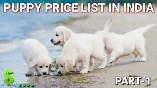 Dog Price List In India | in Hindi | part-1| dog price list