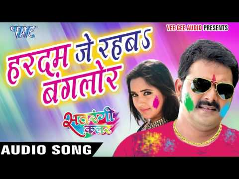 हरदम जे रहबs बंगलोर || Satrangi Colour || Pawan Singh || Bhojpuri Hot Holi Songs 2016 new