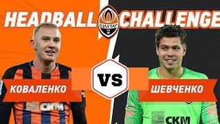 HEADBALL CHALLENGE. Коваленко vs Шевченко. Кому пришлось лепить снеговика?