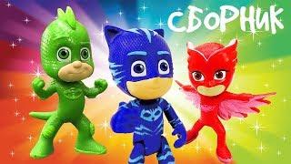 Герои в масках Все серии. Мультики для детей Pj Masks