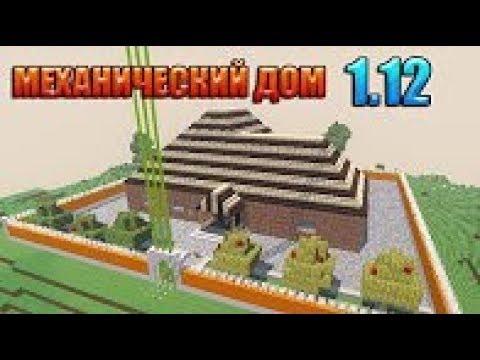 Карты для майнкрафт 1.12.2 дом с механизмами