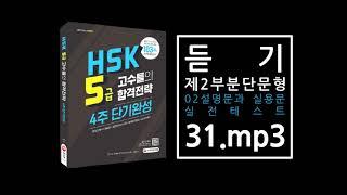HSK 5급 고수들의 합격전략 4주 단기완성_31.mp3