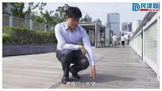 要求鰂魚涌海濱花園盡快改「板」- 丁江浩(2018/11/13)