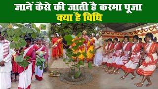 karam Puja 2020 (karma puja 2020): कब है करमा पर्व, जानें पूजा विधि और रीति-रिवाज