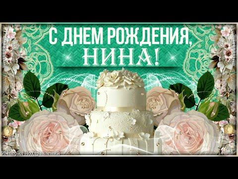 НИНА, Поздравляю С Днем Рождения!