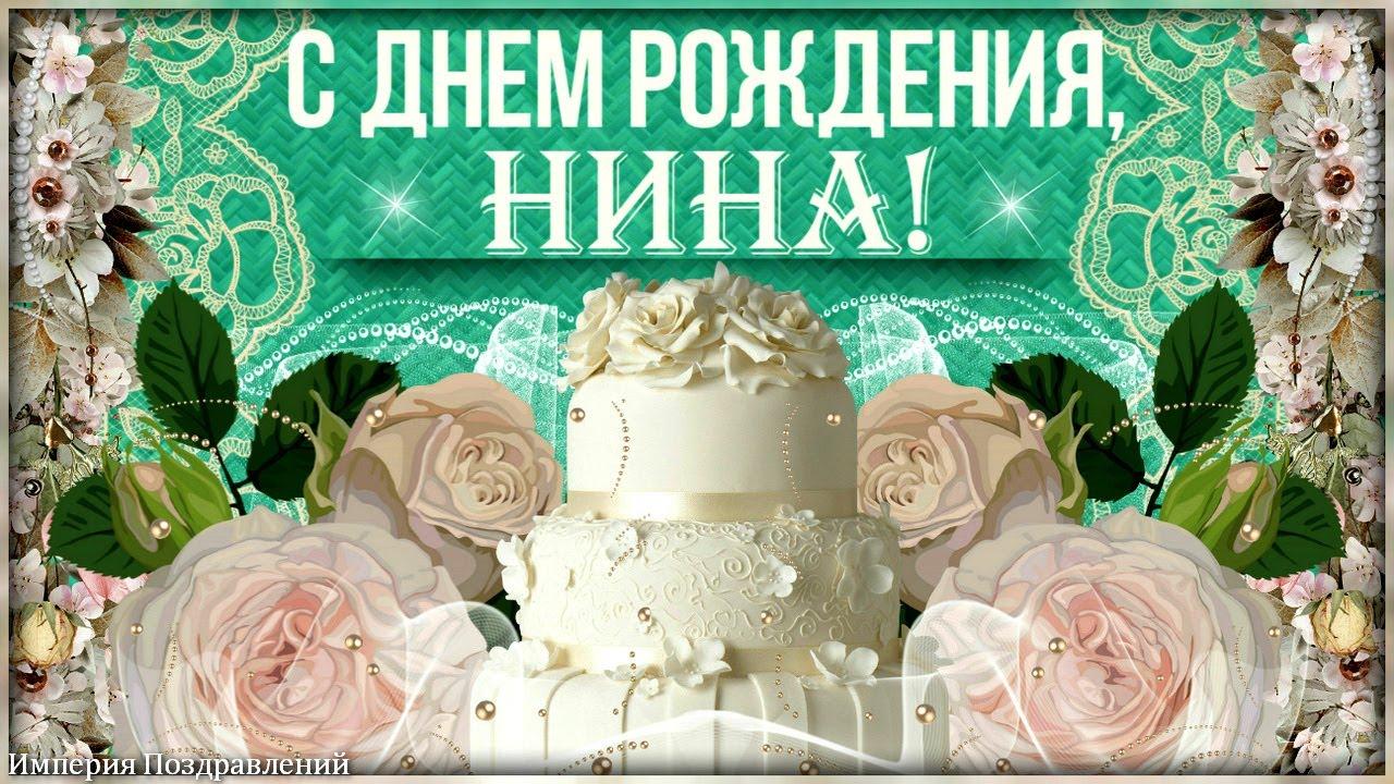 влияет поздравление с днем рождения нину викторовну базовой комплектации