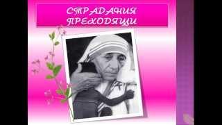 Мать Тереза Уроки Любви