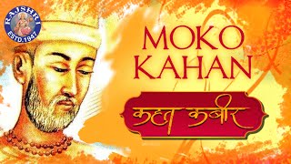 moko kahan dhunde re bande with lyrics meaning kabir song kahat kabir popular kabir bhajan