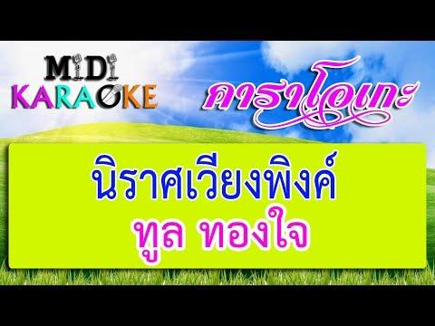นิราศเวียงพิงค์ - ทูล ทองใจ | MIDI KARAOKE มิดี้ คาราโอเกะ