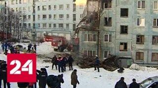 Взрыв газа в Мурманске: первые версии - Россия 24