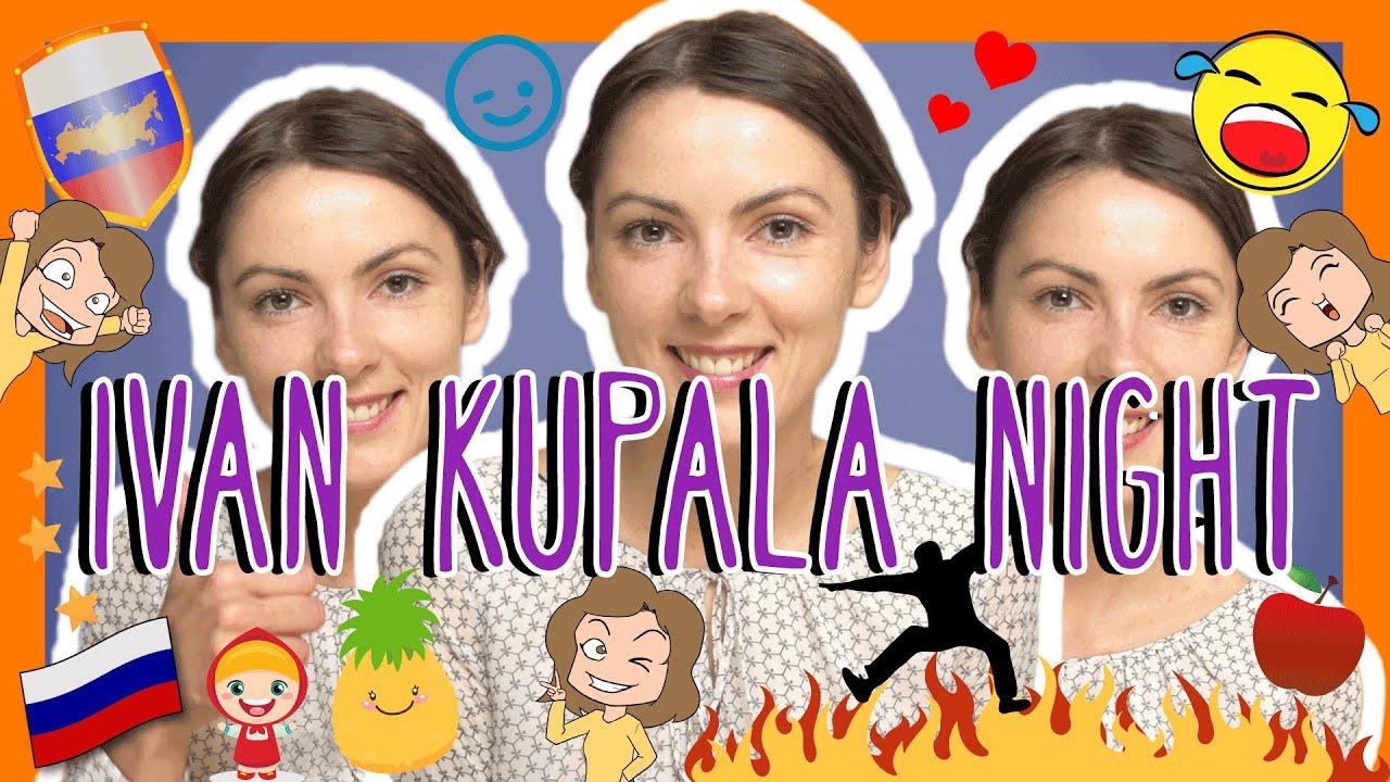 Russian IVAN KUPALA NIGHT words with Katya