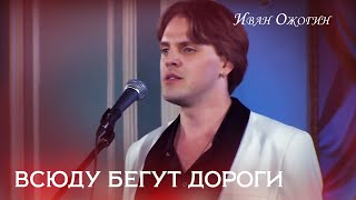 Иван Ожогин.