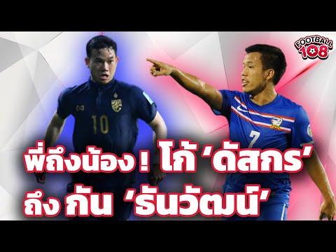 ดัสกร ทองเหลา อดีตแข้งทีมชาติไทย ถึง น้องกัน 'ธนวัฒน์ ซึ้งจิตถาวร'