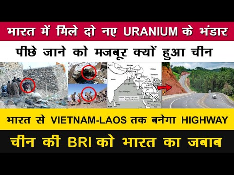 Indian Defence News:New Uranium reserve in india,How china forced to go back,india's counter for BRI