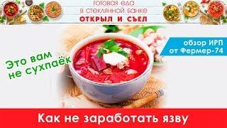 Пригласил Ольгу в ресторан! ИРП Фермер-74