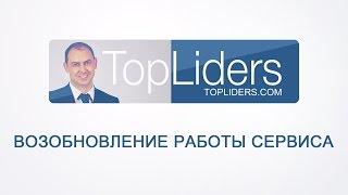 TopLiders Возобновил свою деятельность!