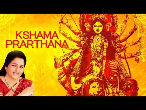 Kshama Prarthana | Maa Durga | Anuradha Paudwal | Devotional